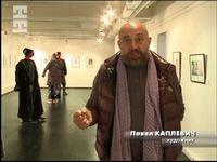 «Годуноff». Выставка Павла Каплевича
