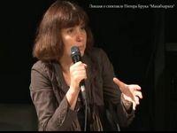Лекция Марины Давыдовой и Бориса Фаликова о спектакле Питера Брука «Махабхарата»
